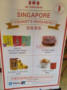 сингапур ссылки для отдыха
